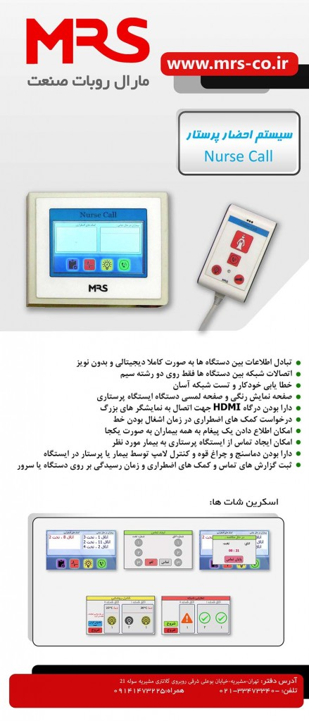 nurse-call-catalog-tehran2